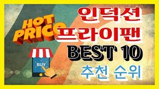 인덕션 프라이팬 추천 순위 TOP10 가격 비교 인기순…