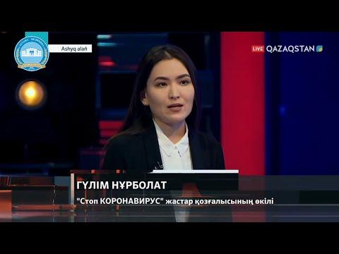 Видео: Университетіміздің студенті – Гүлім Нұрболат «Стоп КОРОНАВИРУС» қозғалысы туралы айтып кетті