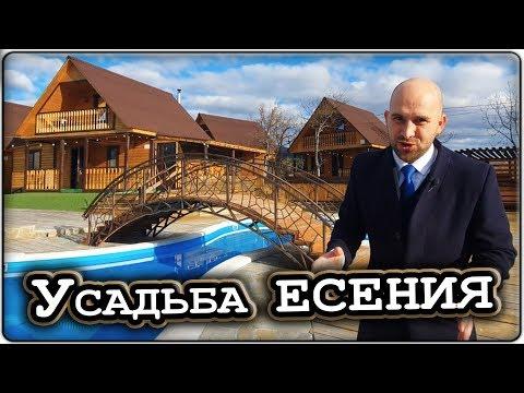 Коммерческая НЕДВИЖИМОСТЬ на берегу Черного моря || УСАДЬБА ЕСЕНИЯ Кабардинка: готовый бизнес!