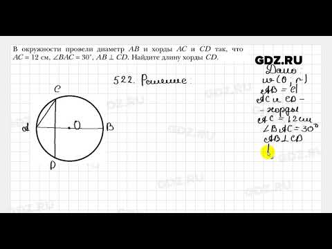№ 522 - Геометрия 7 класс Мерзляк