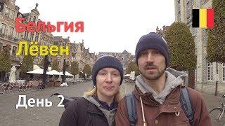 Бельгия, день 2 – Лёвен, город-университет