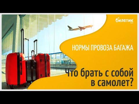 НОРМЫ провоза багажа в самолете. ЧТО МОЖНО БРАТЬ С СОБОЙ В САМОЛЕТ И СКОЛЬКО?