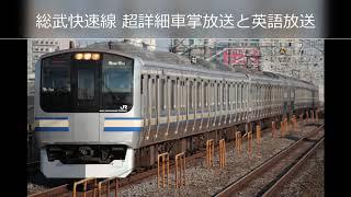 JR東日本総武快速線 超詳細&英語放送車掌