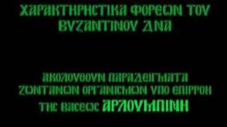 To βυζαντινό DNA - μέρος 1ον