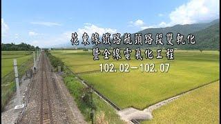 花東線鐵路瓶頸路段雙軌化暨全線電氣化工程(102.02~102.07)