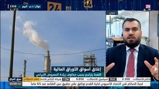 ارتفاعات قوية في النفط هل هي فقاعة مؤقتة؟