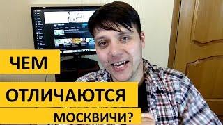 Чем отличаются москвичи от провинциалов?