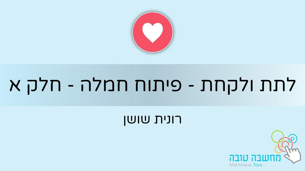 לתת ולקחת - פיתוח חמלה  24.11.20