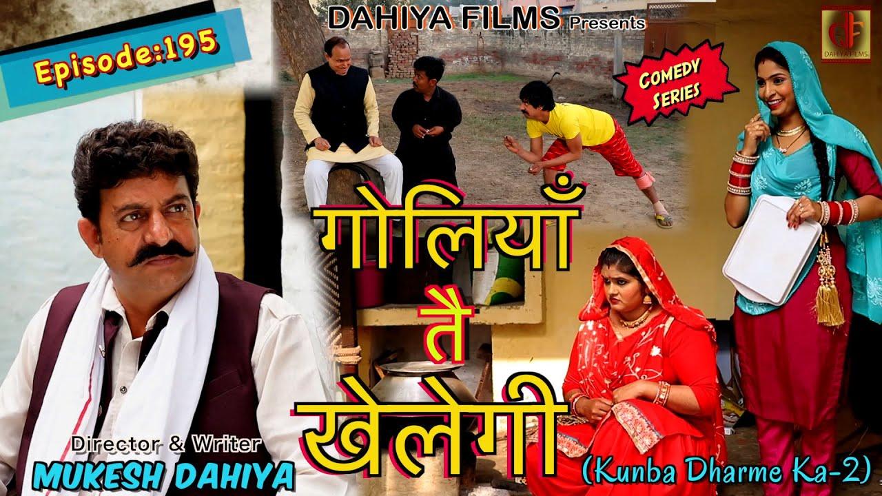 Episode:195 गोलियाँ तै खेलेगी  I Mukesh Dahiya | Haryanvi Comedy  Web Series | DAHIYA FILMS