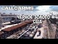 Call To Arms Черное золото США ПРОХОЖДЕНИЕ на Русском 4 mp3