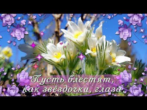 поздравление с праздником весны!