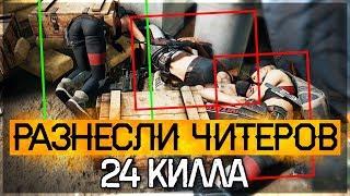 24 КИЛЛА НА КОМАНДУ! ЧИТЕРЫ В ИГРЕ! - PUBG