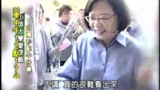 20110427 選總統有跡象?小英偶像:柴契爾夫人 三立新聞
