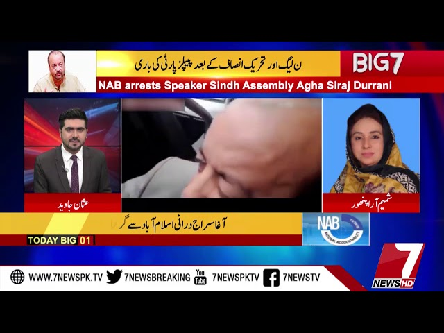 BIG 7 20 Febraury 2019 | 7 News Official |