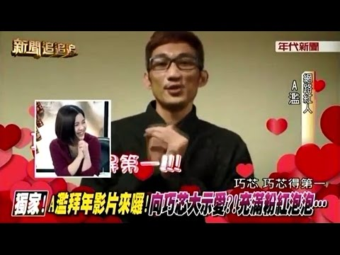 A濫公開示愛巧芯 - YouTube