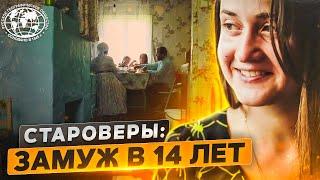 Староверы: замуж в 14 лет | @Русское географическое общество