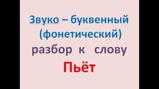 Звуко – буквенный  (фонетический)  разбор  к   слову  Пьёт
