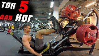 ТОП 5 Лучших Упражнений для НОГ !!!