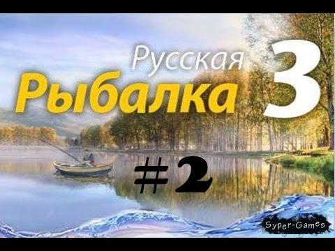 Русская рыбалка 3.0 №2  В погоне за судаком