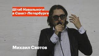 Михаил Светов. «Урок патриотизма»