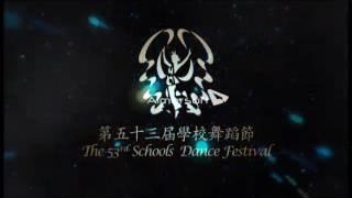 Publication Date: 2017-07-13 | Video Title: 深井天主教小學第53屆舞蹈節2017.2.26 牛仔 ~甲等