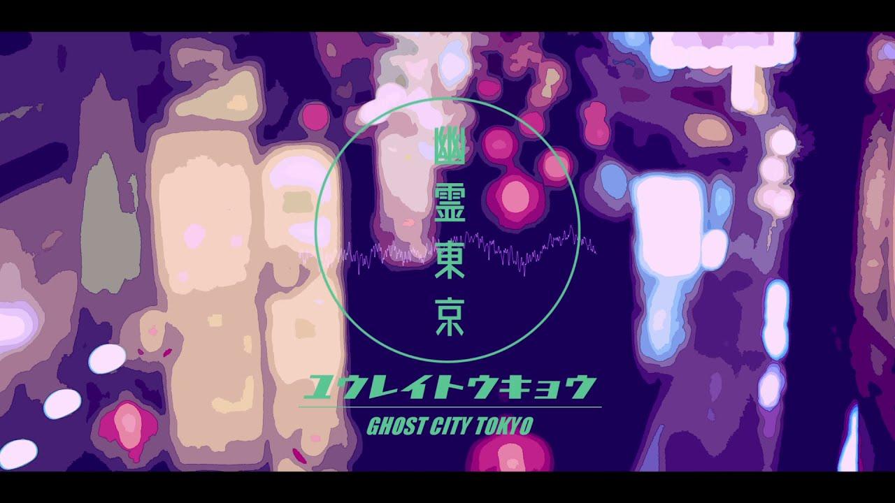 【歌ってみた】幽霊東京【朝雲ショウ】