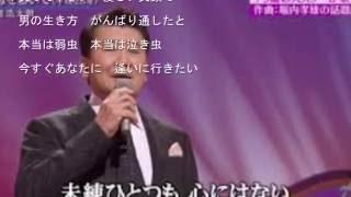 説明 作詞/荒木とよひさ 作曲/堀内孝雄.