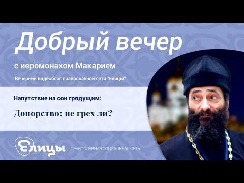 Донорство: не грех ли? – Сектантская инфекция. Иеромонах Макарий Маркиш