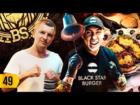 видео: Сколько зарабатывает Black Star Burger. Почему ушёл Джиган. Контракты артистов