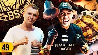 Сколько зарабатывает Black Star Burger. Почему ушёл Джиган. Контракты артистов