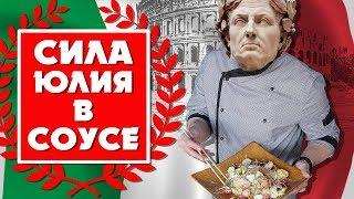 ЦЕЗАРЬ - САМЫЙ ПОПУЛЯРНЫЙ САЛАТ В РОССИИ!!!