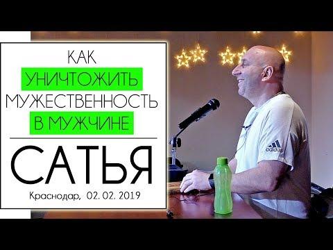 Сатья • Как уничтожить мужественность в мужчине. Краснодар, 2 февраля 2019