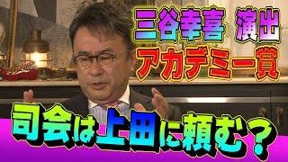 【太田上田#214未公開】日本アカデミー賞について語りました