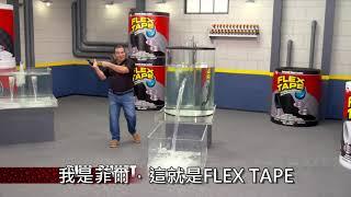 【FLEX TAPE強固修補膠帶】廣告宣傳影片(切船篇)