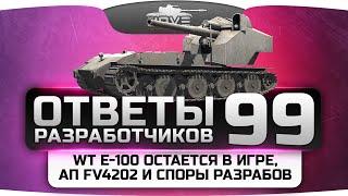 Ответы Разработчиков #99. WT E-100 остается в игре, ап FV4202 и Т29/Т30/Т34, споры разработчиков.