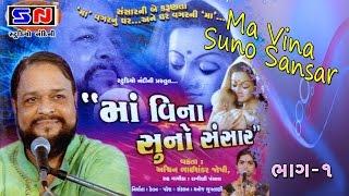 Ashwin Joshi Live Show 2015 - Ma Vina Suno Sansar - Pt. 1