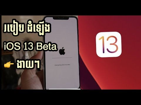 How to install ios 13 beta