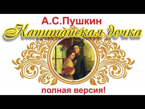Капитанская дочка. А.С. Пушкин. полная версия. Аудиокнига без рекламы