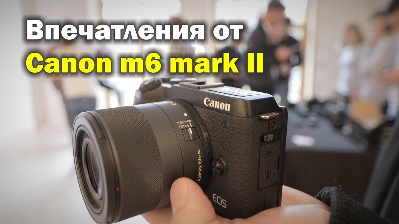 Впечатления от Canon m6 mark II - YouTube