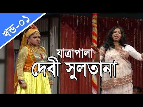 বাংলার যাত্রাপালা - দেবী সুলতানা | Jatra Pala - Debi Sultana | Part #01/04