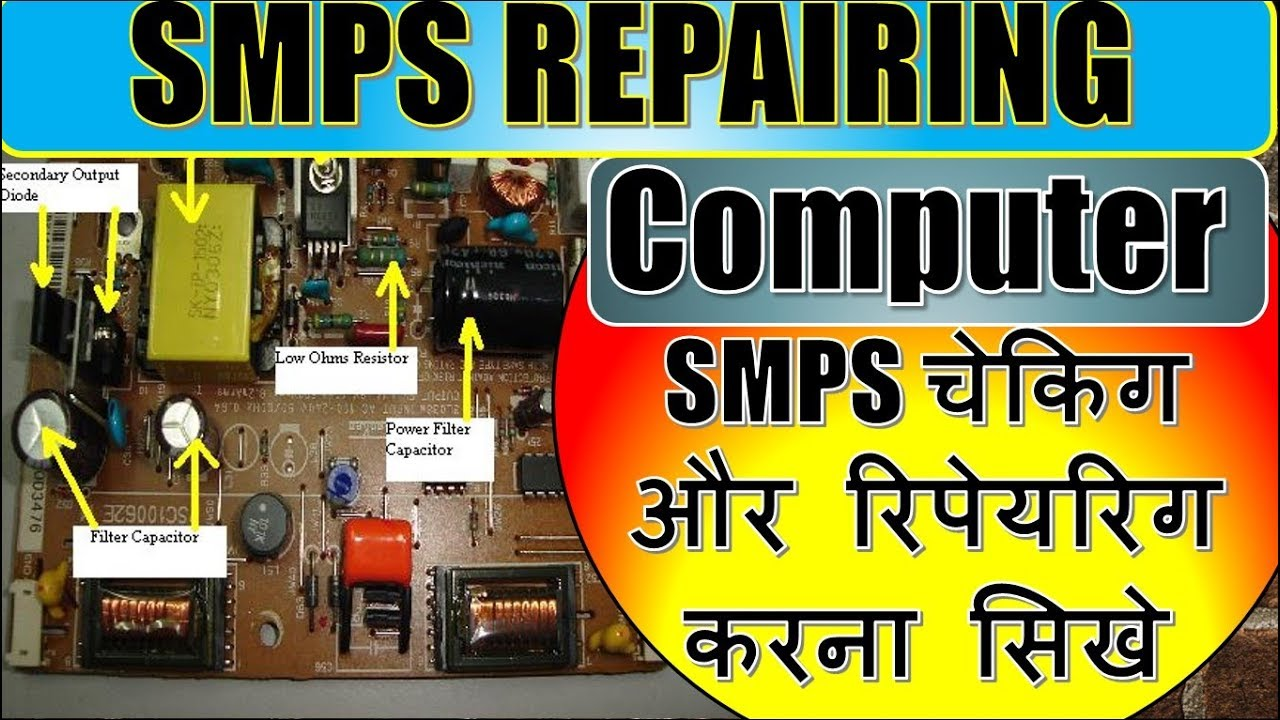 SMPS Repair | How to Repair SMPS | How to Check SMPS | Computer SMPS ...