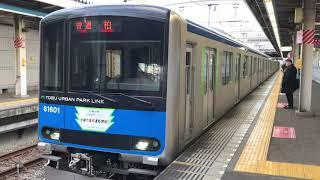東武アーバンパークライン60000系61601F 各駅停車柏行き 新鎌ヶ谷駅発車