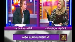 مشادة بين علا شوشة والإعلامية مني أبو شنب والنائبة غادة عجمي حول تعدد الزوجات