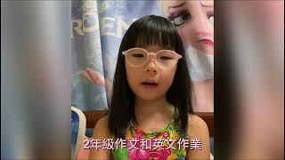 Publication Date: 2021-10-01   Video Title: 香港北角循道學校2年級作文、英文作業~2021