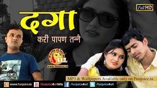 New Haryanvi Song || दगा करी पापण Dagaa Kari Papan ॥  Masoom Sharma, Narender, Shikha Raghav, Raghu