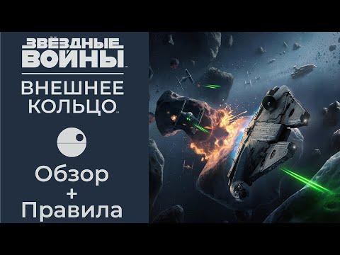 Звездные Войны: Внешнее кольцо ⭐. Обзор и правила игры. 🎲