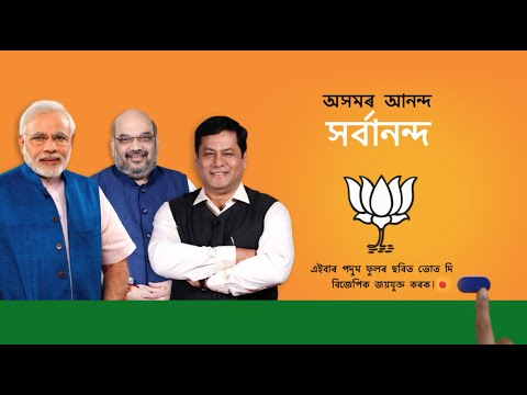 BJP Assam Campaign Song (Full) Mp3
