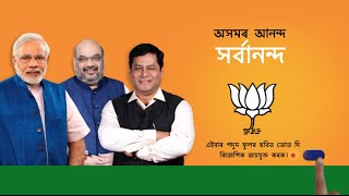 BJP Assam Campaign Song (Full)