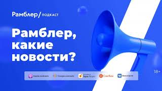 Как прошла неделя: Россию накрывает третья волна коронавируса   Рамблер подкаст