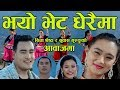 Download भयो भेट धेरैमा /New Dohori  Bhayo Bhet Dheraima  By Subash Gurung & Sita Shrestha ft Dikshya ,Nispal MP3 song and Music Video